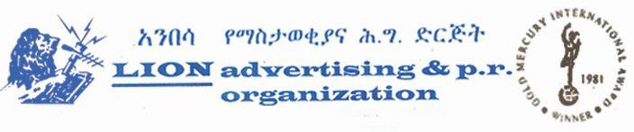 LION ADVERTISING & PUBLIC RELATION ORGANIZING