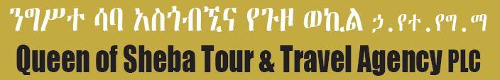 QUEEN OF SHEBA TOUR AND TRAVEL