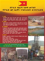 The N/R/S/ Of Tigray Water Works Construction Enterprise
