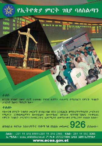 ethiopian commodity exchange The dangerous hype behind the ethiopian commodity exchange (or commodity invasion) by: seid hassan, murray state university it is our hope that many ethiopians have watched the pbs/wnet documentary film.